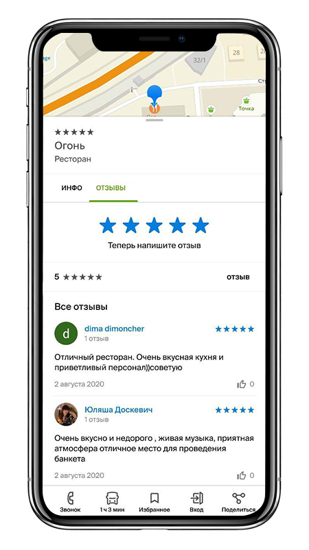 Ресторан Банкет ОГОнь Одесса Отзывы